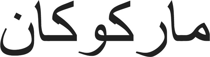 Farsi Moroccan
